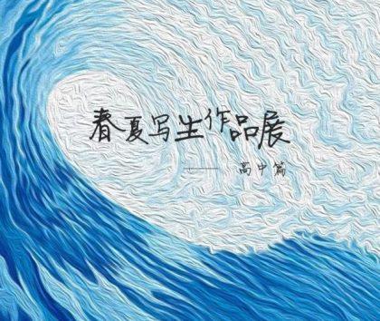 2019-2020春夏写生作品展